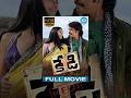 Kedi Telugu Full Movie | Nagarjuna, Mamta Mohandas, Anushka | Kiran Kumar | Sandeep Chowtha