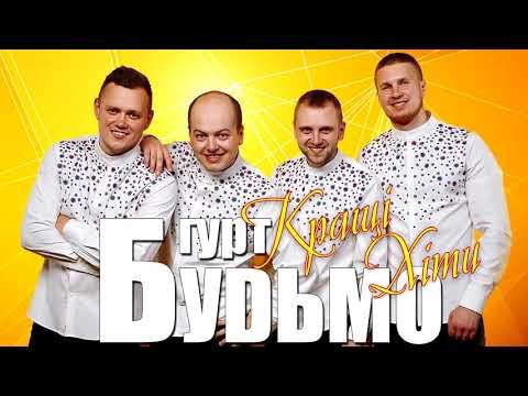 Українські пісні. Гурт БУДЬМО - кращі ХІТИ 2019