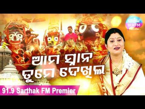ଆମ ସ୍ନାନ ତୁମେ ଦେଖିଲ AAMA SNANA TUME DEKHILA   Emotional Jagannath Bhajan by Namita Agrawal