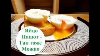 Яйца Пашот. Теперь готовлю только так!