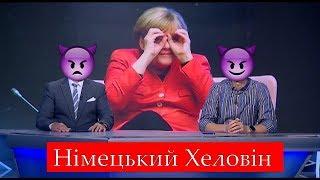 Хеловін для Меркель і причина відставки яка просить відмінити санкції.