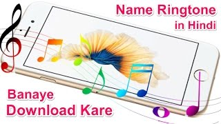 FDMR Online Name Ringtone Maker Free Download Hindi Songs | Online Ringtone Banaye  Download kare