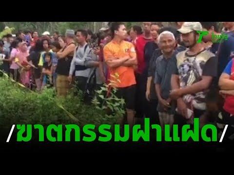 ฆาตกรรมฝาแฝด 2 ศพ | 061262 | ข่าวเที่ยงไทยรัฐ