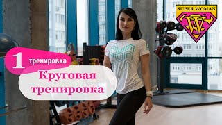 постер к видео Как похудеть за месяц. Курс тренировок «Super Woman». 1-я тренировка