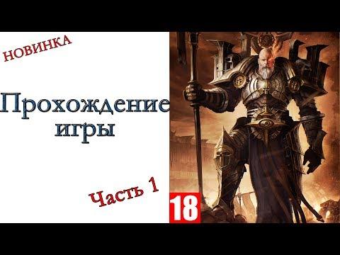 Wolcen: Lords Of Mayhem (РЕЛИЗ) - Прохождение игры #1