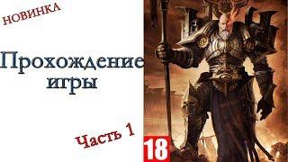 Wolcen Lords Of Mayhem РЕЛИЗ   Прохождение игры 1
