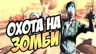 SAMP Охота на зомби Z.O.N.A. Post-Apocalypse [34 серия]