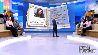 """Мария Бутина: """"Русские не сдаются!"""" Время покажет. 21.05.2019"""