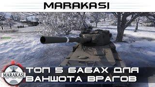 Топ 5 бабах для ваншота врагов, с выстрела максимум урона! World of Tanks