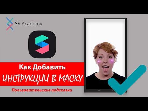 Урок 4 - Добавление инструкции в маску Spark AR, самый быстрый способ / Adding Instructions Spark AR