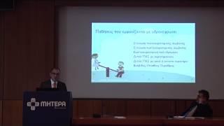 Ανωμαλίες ουροποιογεννητικού συστήματος: Αντιμετώπιση νεογνού/παιδιού - Σωτήρης Μπόγρης