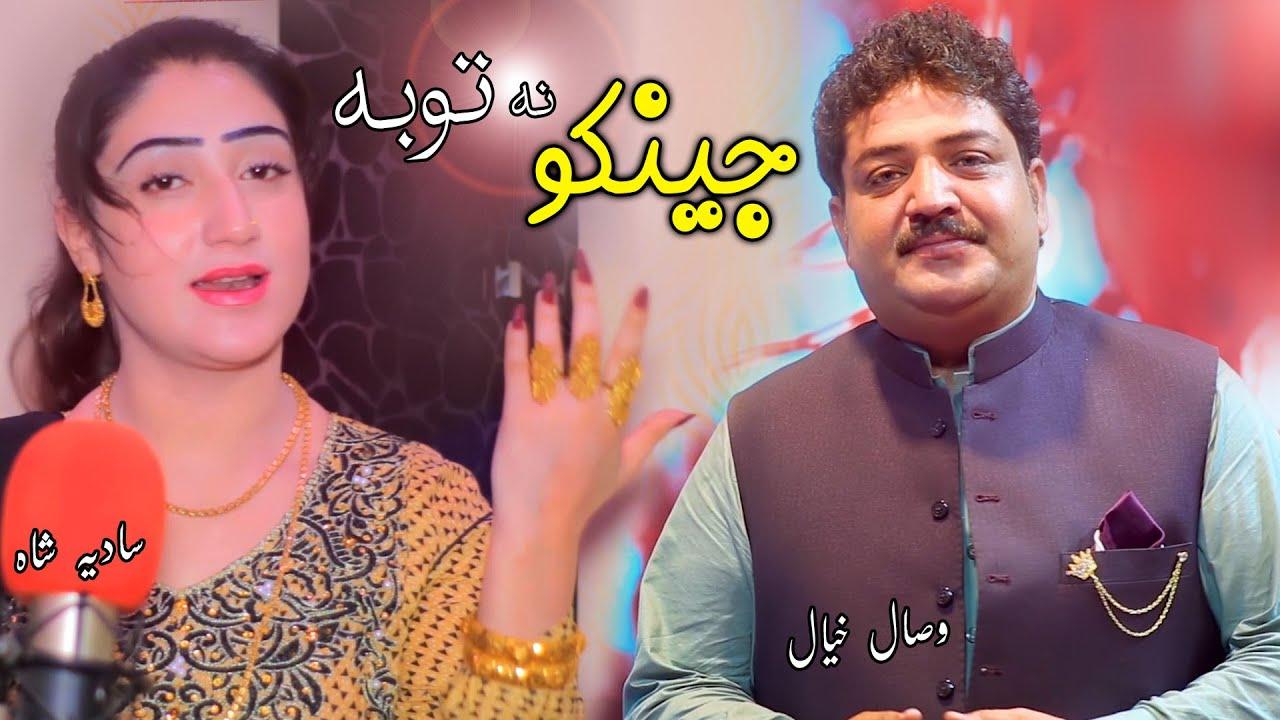 Toba Toba Jenako Na Toba | Halakano Na Toba - Wisal Khyal & Sadia Shah 2020 Song