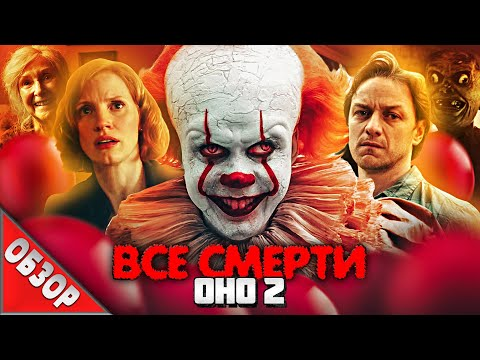 #ВСЕСМЕРТИ: ОНО 2 (2019) ОБЗОР