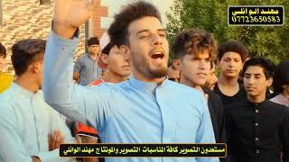 اقوه هوسات العماره والبصره حنة مصطفى الاوسي 2019 تستحق المشاهده