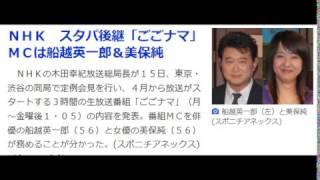 NHK スタパ後継「ごごナマ」MCは船越英一郎&美保純 スポニチアネ...
