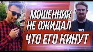 КРАСИВО РАЗВЕЛИ МОШЕННИКА! \ EVG