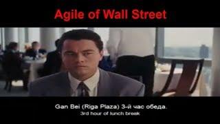 Юмор. Agile of Wall Street. смешной скетч