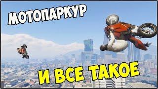 GTA 5 Online - Трюки на мотоциклах и жестокие падения :D (Гонки) #79