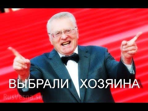 Выборов больше не будет! В чём прав Жириновский.
