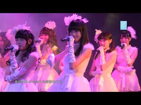 [HD DVD] SNH48 Team SII stage A5 - M01 永恒的光 Nagai Hikari