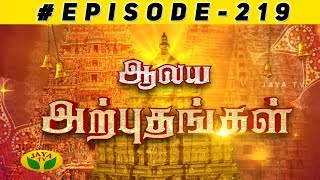 Naalai Namadhe - Aalaya Arputhangal | Episode 219 | 21st May 2019 | Jaya TV