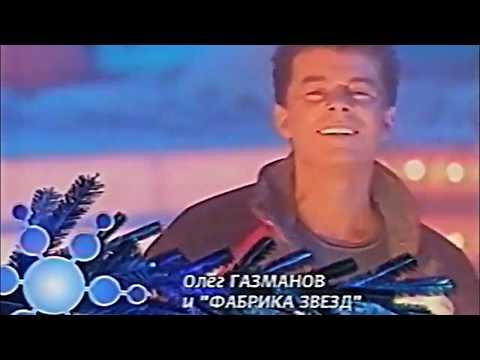 Олег Газманов и Фабрика звёзд-1 - Белый снег (Новогодняя ночь-2003 на Первом канале)