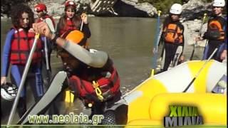 Repeat youtube video Χίλια Μίλια εν δράσει: Rafting στον Άραχθο !!