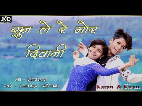Sun Le Re Mor Deewani  New Cg Song 2019  Karan & Kiran  Chhattisgarhi Hit Song 2019