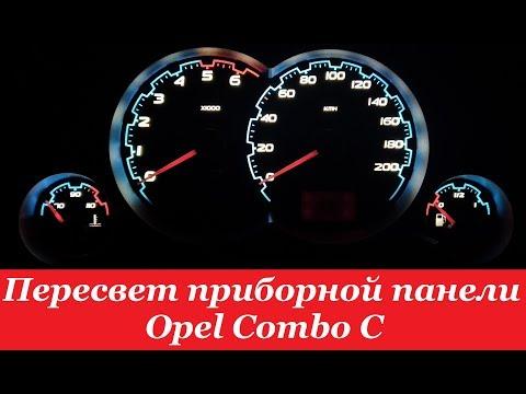 """""""COMFORT LIGHT"""" Пересвет/тюнинг приборных панелей. Opel Combo C"""