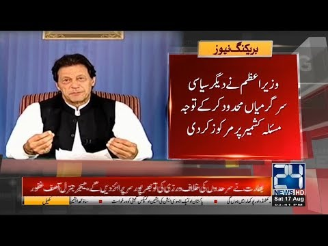 Big Confusion Over PM Imran Khan Address To Nation Today
