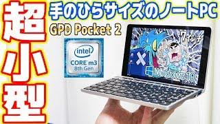 手のひらサイズの超小型ノートPC「GPD Pocket 2」を衝動買いしたけど使い道がわからん thumbnail