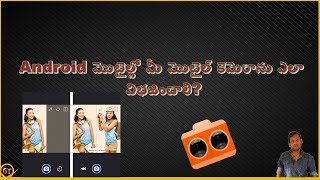 how to split your Android mobile camera in telugu by GANESH