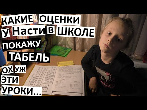 Vlog Как учится Настя? Покажу табель Плохие оценки? Что делать? школа английского языка Allright.com