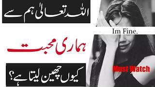 Allah Hum Se Humari Mohabbat Kyon Cheen Leta Hai 😢 || Silent Love  || Syed Ahsan AaS