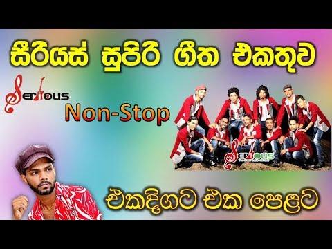 Serious Nonstop Top  collection 2019 - සීරියස් හොඳම ගීත එකතුව Sri Lankan Songs