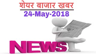 Share news #24-may-2018- Top 5 Richest Lose - 1 lakh cr.- , Stephanie new (NYSE) CHAIRPERSON 🔥🔥🔥