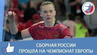 Сборная России прошла на Чемпионат Европы