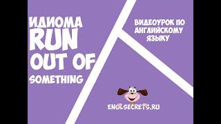 "Видеоурок по английскому языку: Идиома ""Run out of something"""