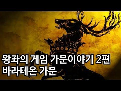 [왕좌의 게임을 위한 필독서 4편] 왕좌의 게임(Game of Thrones) 가문의 역사 2편. 바라테온(Baratheon) 가문