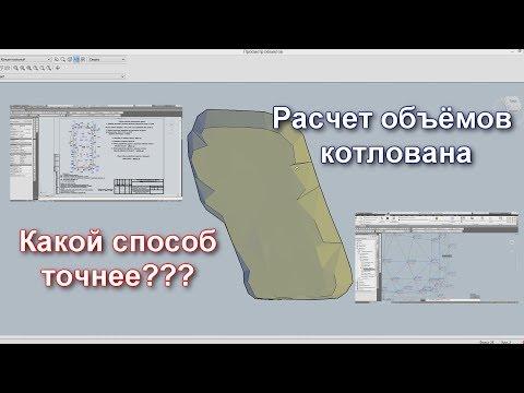 ПОДСЧЕТ ОБЪЕМОВ ГРУНТА КОТЛОВАНА В Civil 3d