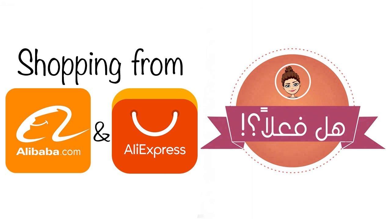 هل فعل ا موقع علي بابا وعلي إكسبريس ممتازين للتسوق من الصين Review On Alibaba Ali Express Youtube