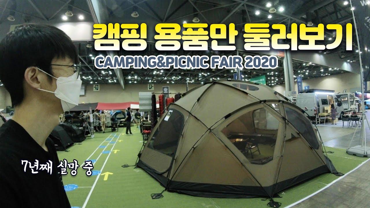 영상 보시고 살 거 없으면 가지 마세요 - 2020 캠핑앤피크닉 페어 일산 킨텍스 / 매년 실망하는 캠핑 페어