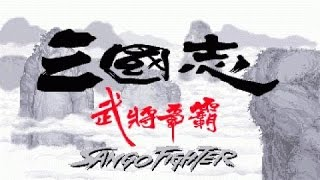 Sango Fighter gameplay (PC Game, 1993)