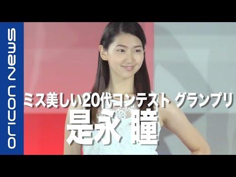 「ミス美しい20代」空手美女・是永瞳がグランプリ 『第1回ミス美しい20代コンテスト』