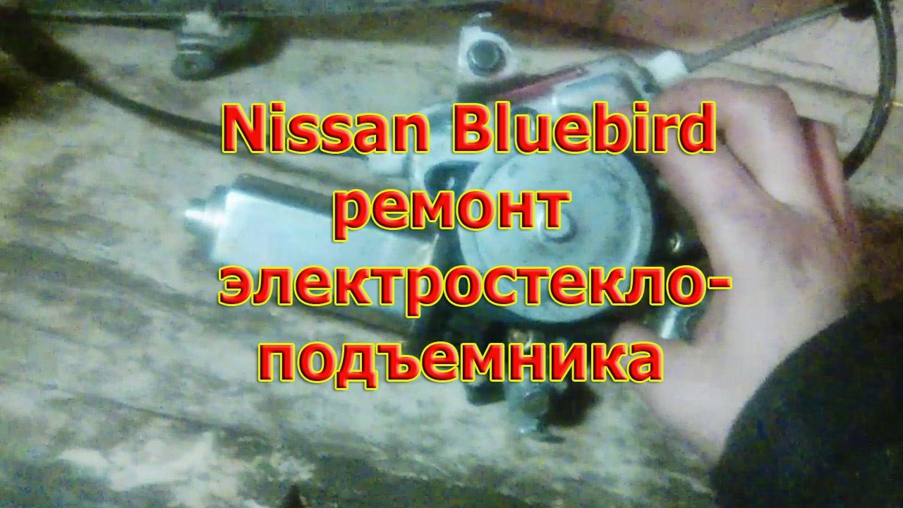 Ниссан Блюберд .ремонт электростеклоподъемника