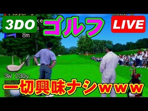 [LIVE] マスターズ 遙かなるオーガスタ3 [3DO]