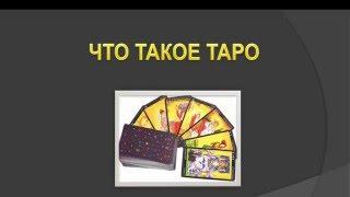 Что такое карты Таро  Урок 1