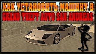 Как установить машину в Gta San Andreas !?