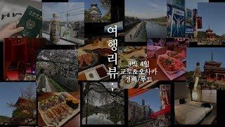 [여행리뷰] 교토&오사카 3박 4일 경비/루트 …