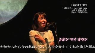 上白石萌音 LIVE 2016.3.1Tue START 19:00 @青山・月見ル君想フ 問い合...